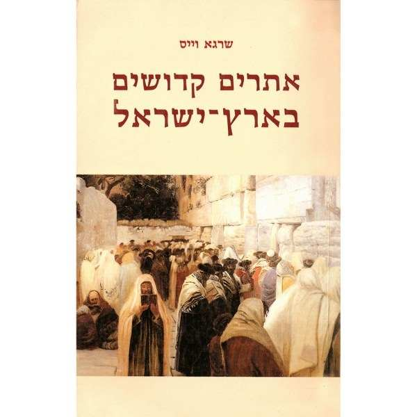 אתרים קדושים בארץ ישראל / ש' וייס