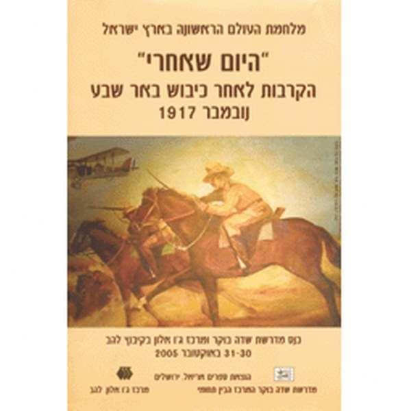 היום שאחרי - הקרבות שלאחר כיבוש באר שבע