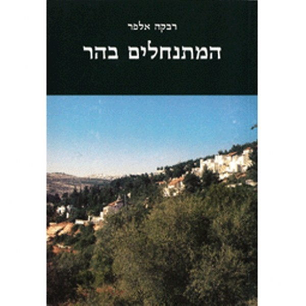 המתנחלים בהר / רבקה אלפר