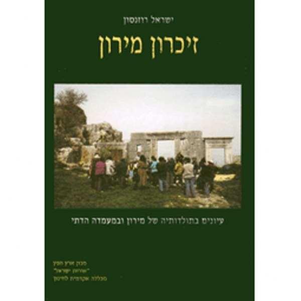 זיכרון מירון / ישראל רוזנסון