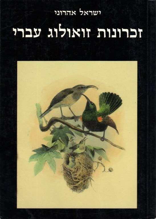 זכרונות זואולוג עברי / ישראל אהרוני