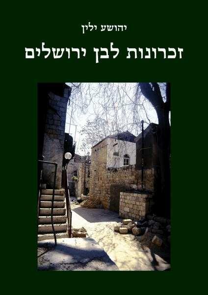 זכרונות לבן ירושלים / יהושע ילין