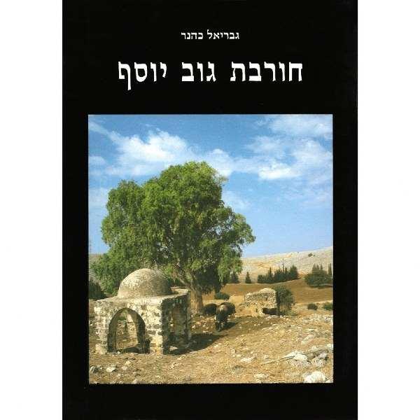 חורבת גוב יוסף / גבריאל כהנר