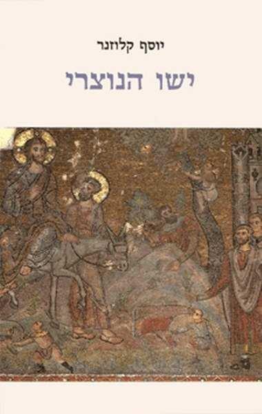 ישו הנוצרי, כרך ב' / י' קלוזנר