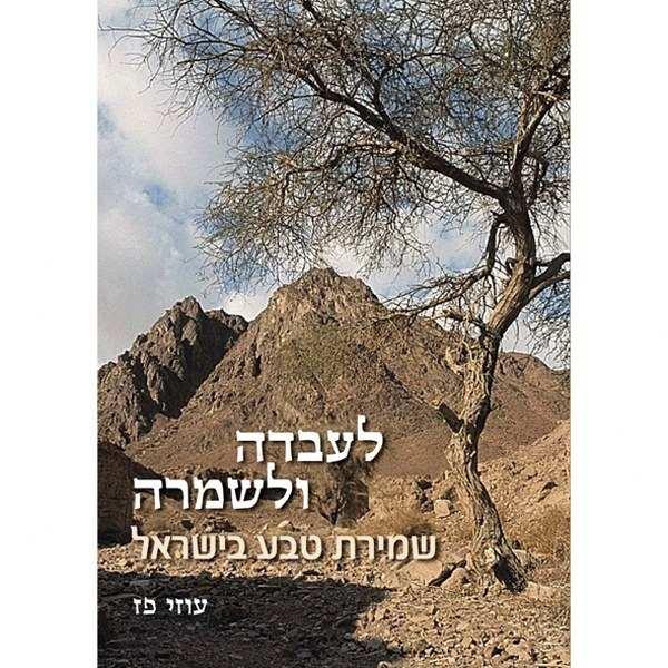 לעבדה ולשמרה - שמירת טבע בישראל / עוזי פז