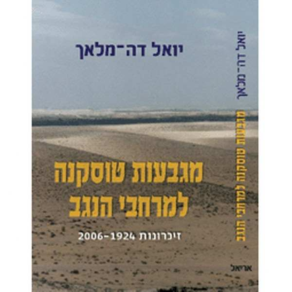 מגבעות טוסקנה למרחבי הנגב, זכרונות 2006-1924 / יואל דה-מלאך