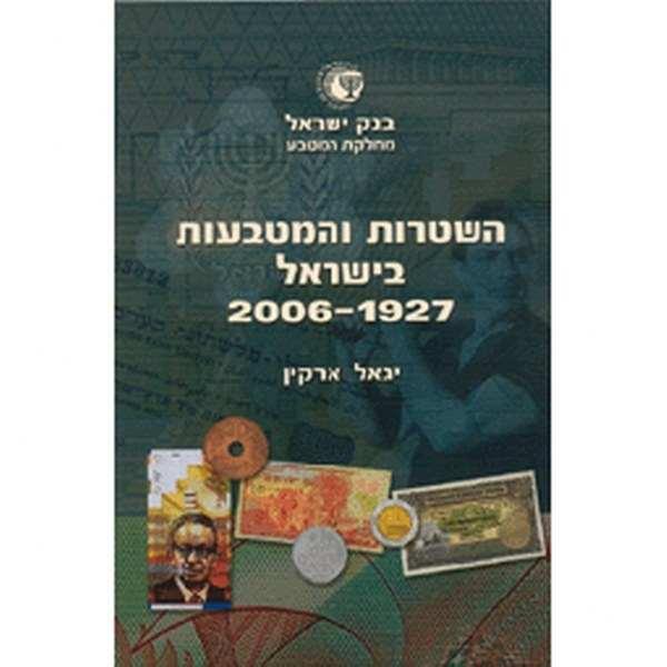 השטרות והמטבעות בישראל 1927-2006 / יגאל ארקין