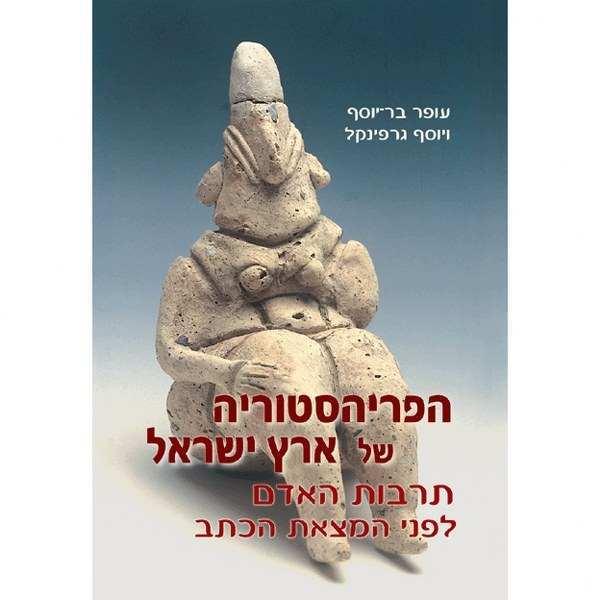 הפרהיסטוריה של ארץ ישראל / יוסף גרפינקל - עופר בר יוסף