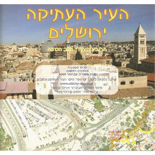 מפת העיר העתיקה - ירושלים