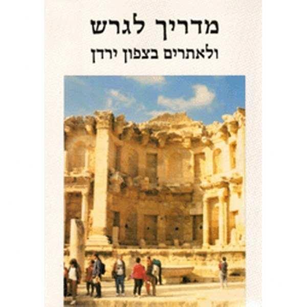מדריך לגרש ולאתרים בצפון ירדן / אלי שילר והלל גבע