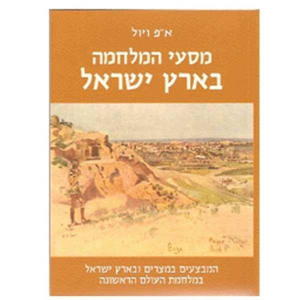 מסעי המלחמה בארץ ישראל / א
