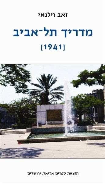 מדריך תל אביב (1941) / זאב וילנאי