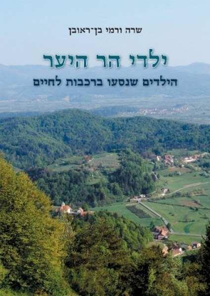 ילדי הר היער / שרה ורמי בן ראובן