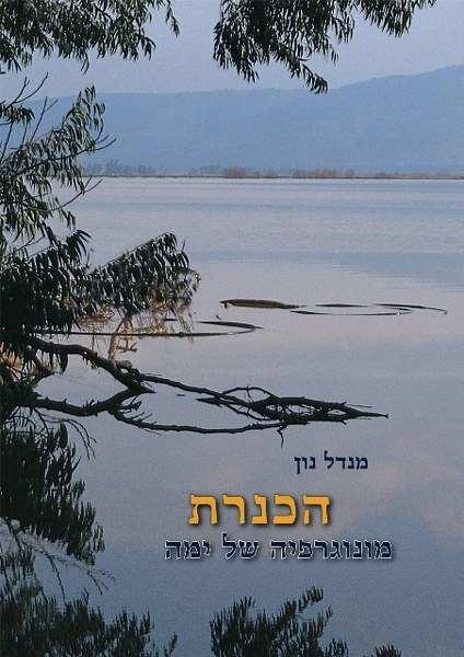 הכנרת - מונוגרפיה של ימה / מנדל נון