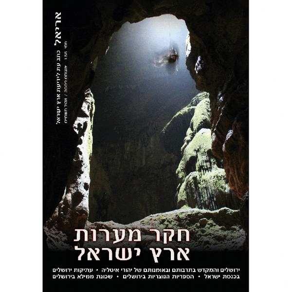 חקר מערות ארץ ישראל - אריאל 188