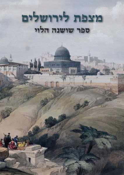 מצפת לירושלים - ספר שושנה הלוי