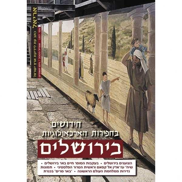 חידושים בחפירות הארכאולוגיות בירושלים - אריאל 187