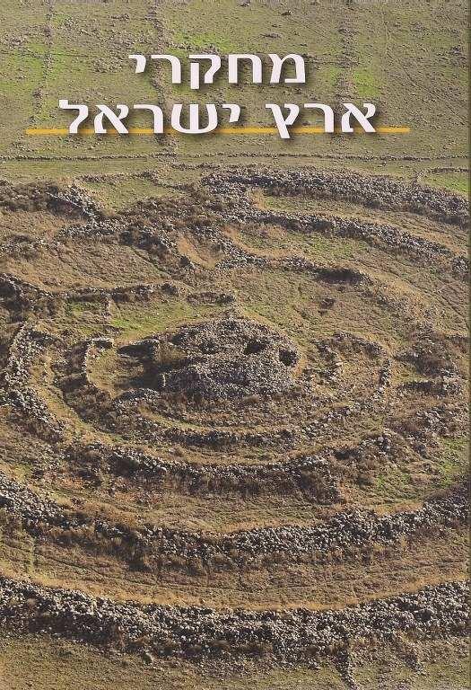 מחקרי ארץ ישראל - אריאל 198-197