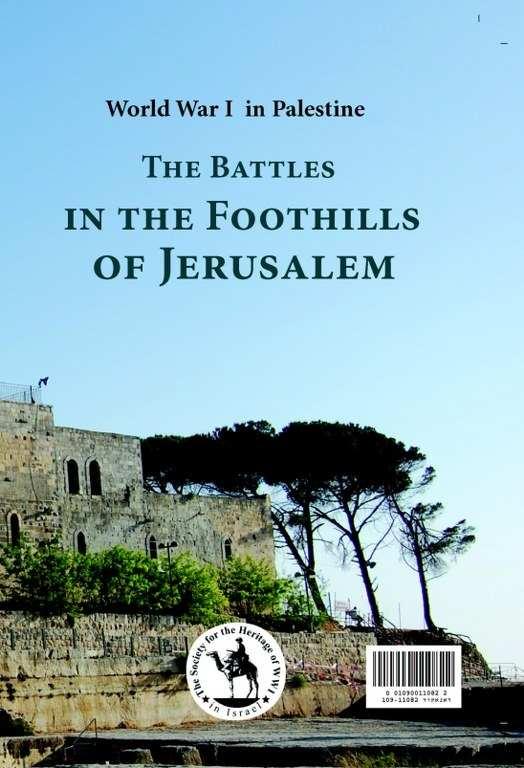הלחימה במבואות ירושלים / מלחמת העולם הראשונה