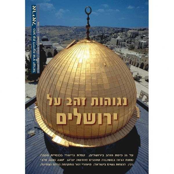 נגוהות זהב על ירושלים - אריאל 185