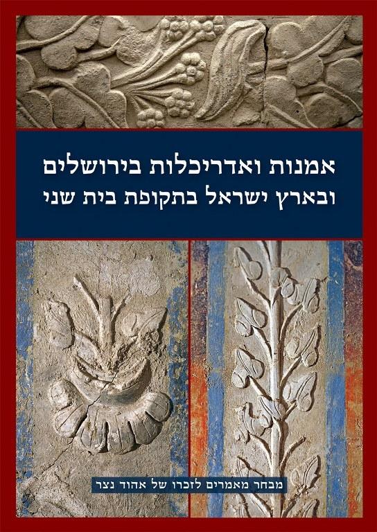 אדריכלות ואמנות בירושלים בימי בית שני , אריאל 200-201 (חוברת המוקדשת לאהוד נצר)