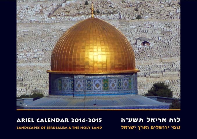 לוח נופי ירושלים וארץ ישראל 2014-2015