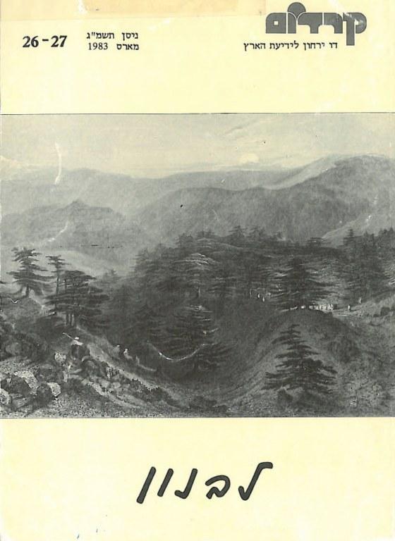לבנון - אריאל 26,27