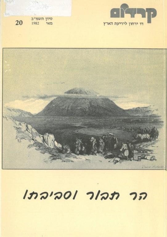 הר תבור וסביבתו - אריאל 20