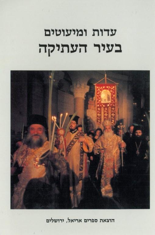 עדות ומיעוטים בעיר העתיקה - אריאל