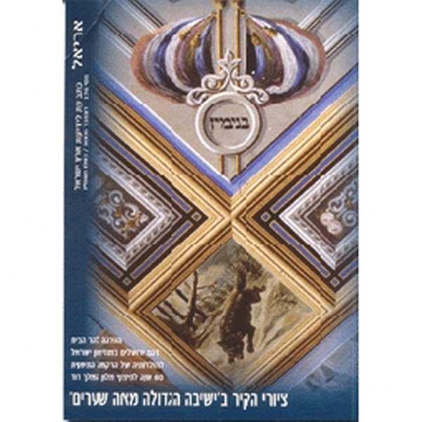 ציורי הקיר ב'ישיבה הגדולה מאה שערים' - אריאל 176