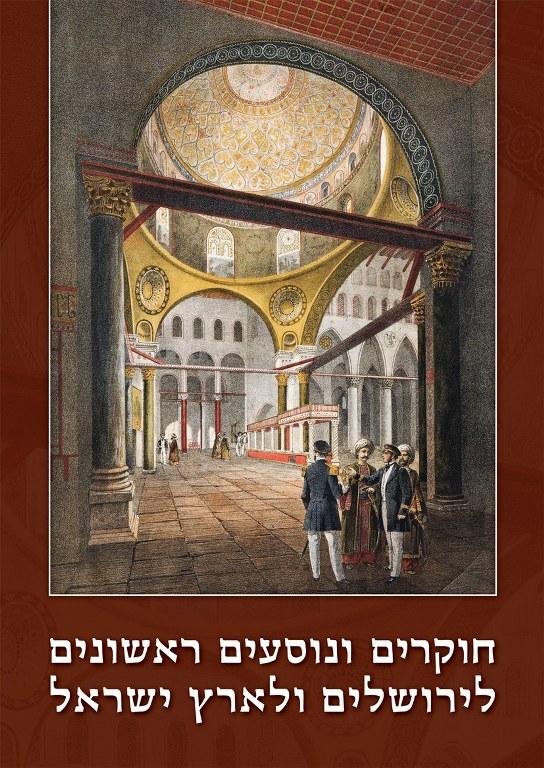 חוקרים ונוסעים ראשונים לירושלים ולארץ ישראל / אריאל 203