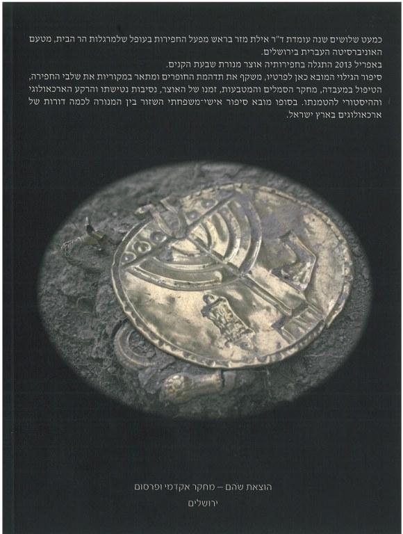 גילוי אוצר המנורה למרגלות הר הבית / אילת מזר
