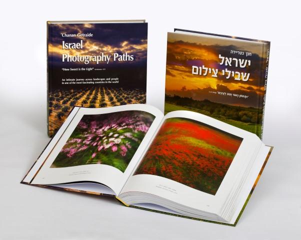 ישראל שבילי צילום / חנן גטריידה