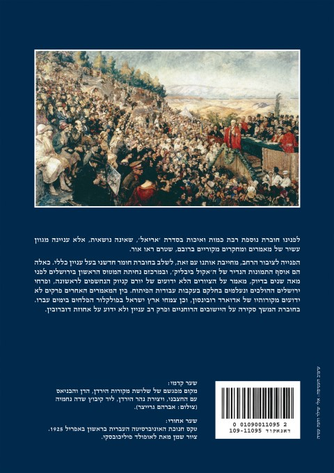 ארץ חמדה - ירושלים וארץ ישראל,מאמרים ומחקרים/ אריאל 206-207
