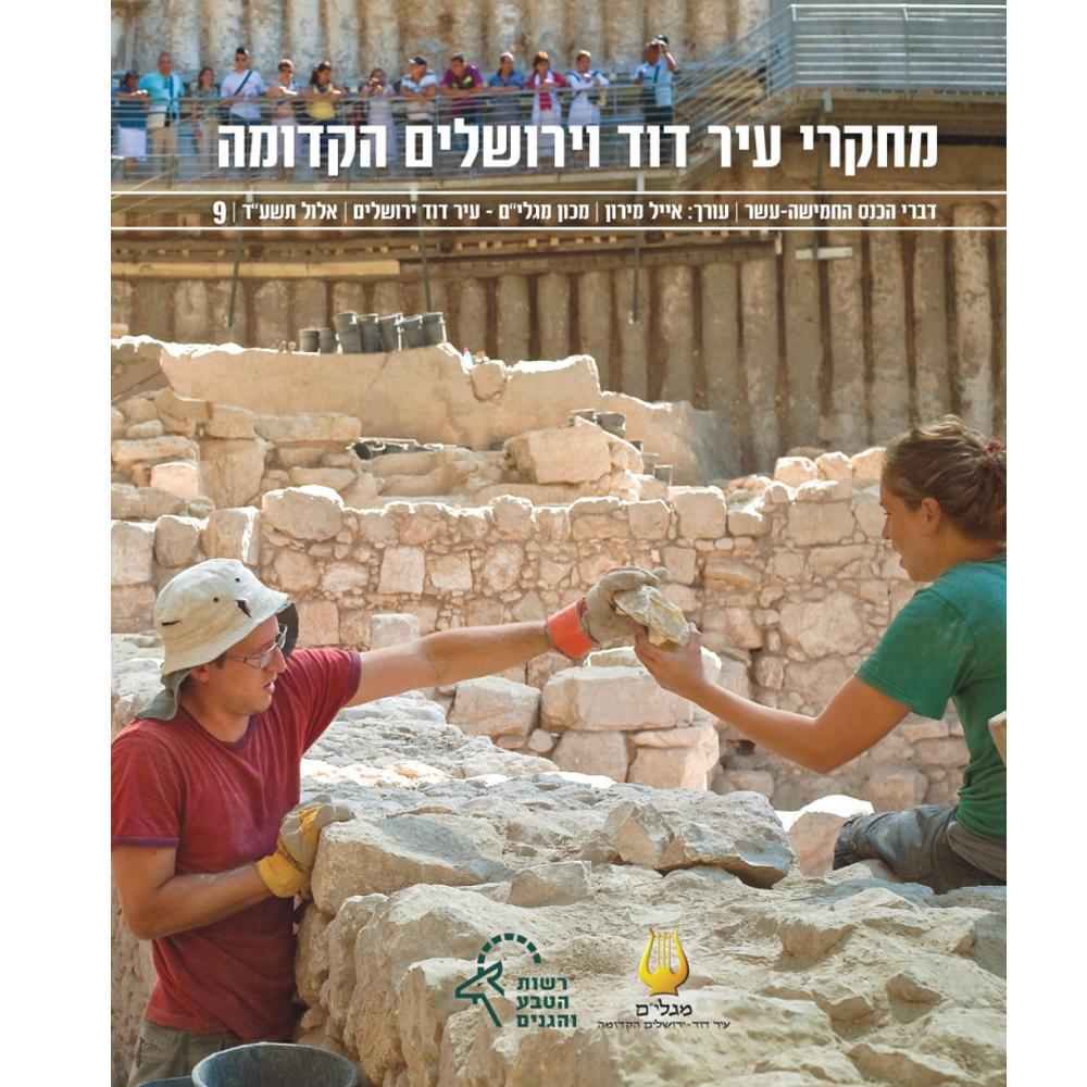 אסופת מאמרי כנס עיר דוד וירושלים הקדומה - כרך תשיעי
