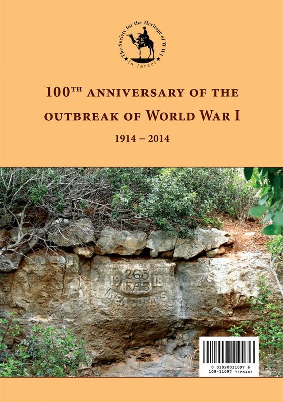 מאה שנה לפרוץ מלחמת העולם הראשונה