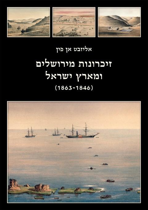 זיכרונות מירושלים ומארץ ישראל / אליזבט אן פין - כריכה קשה