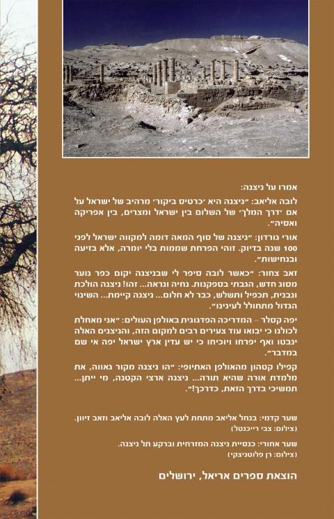 ניצנה של לובה אליאב / זאב זיוון