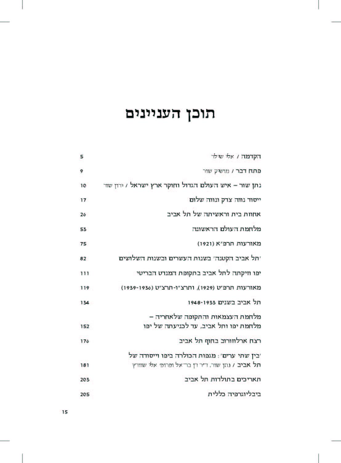 תולדות תל אביב / נתן שור