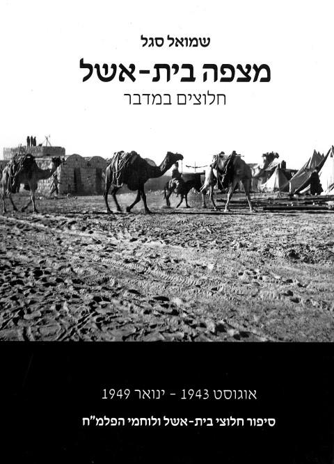 מצפה בית אשל / שמואל סגל