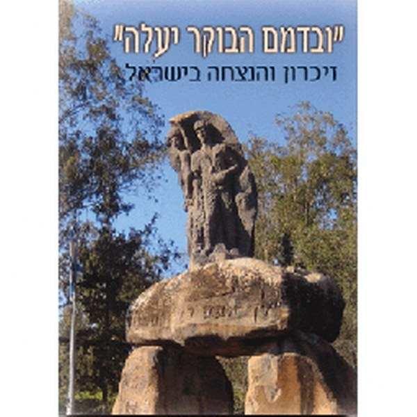 """""""בדמם הבוקר יעלה"""" זיכרון והנצחה בישראל - אריאל 172-171"""