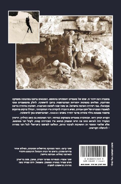ירושלם - מחקרי ארץ ישראל / אריאל 210-211