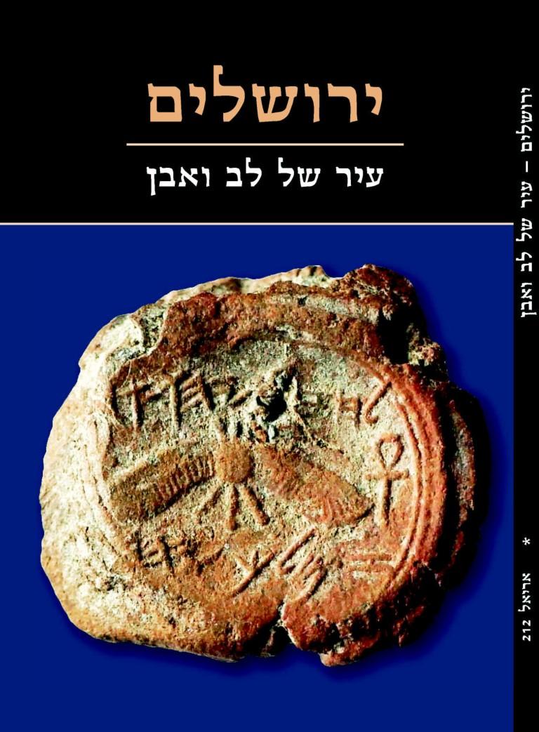 ירושלים - עיר של לב ואבן / אריאל 212