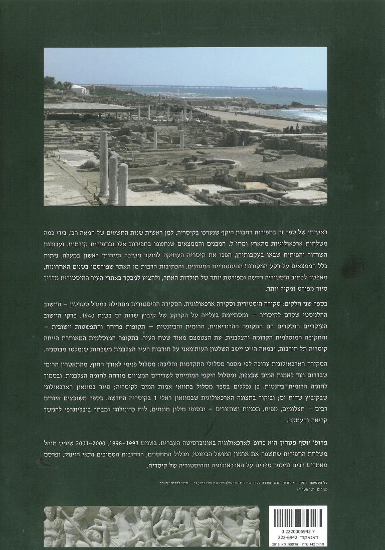 הליכה לקיסריה - מבט היסטורי וארכיאולוגי / יוסף פטריך