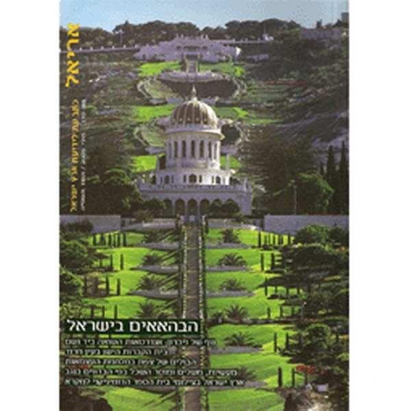 הבהאאים בישראל - אריאל 170