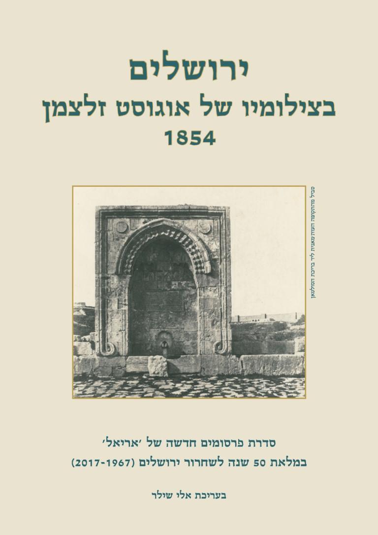 אוגוסט זלצמן (1854) - מצלמיה הראשונים של ירושלים
