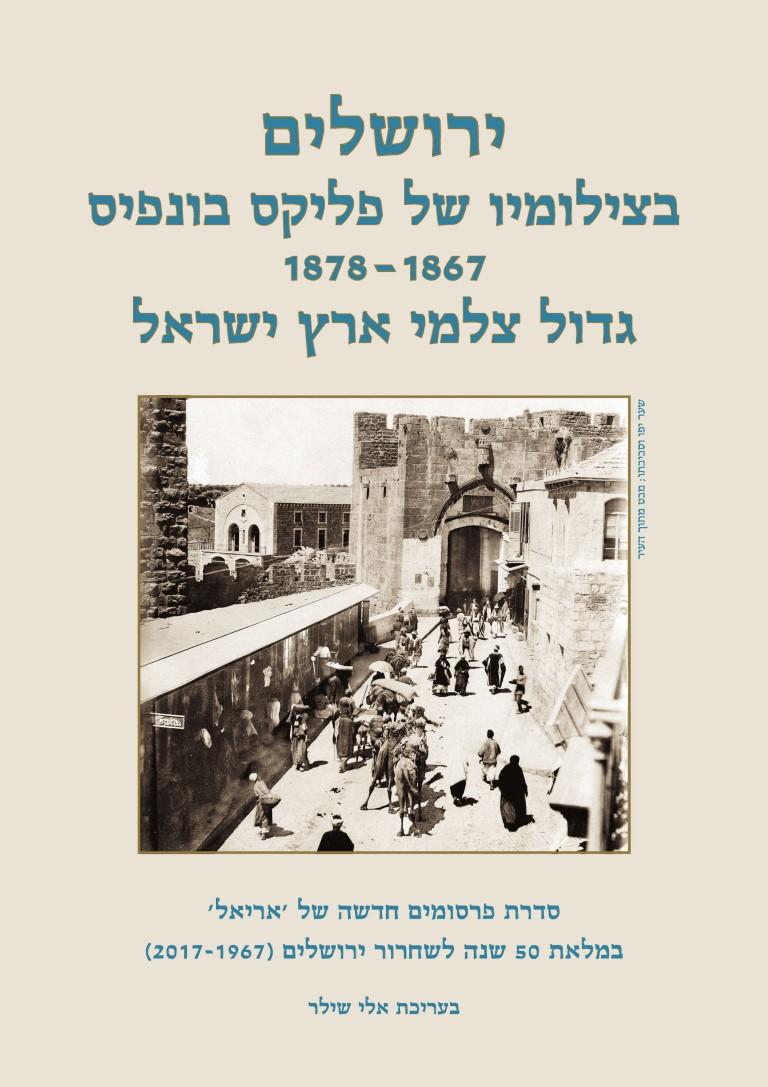 ירושלים בצילומים עתיקים של משפחת בונפיס (1900-1875)