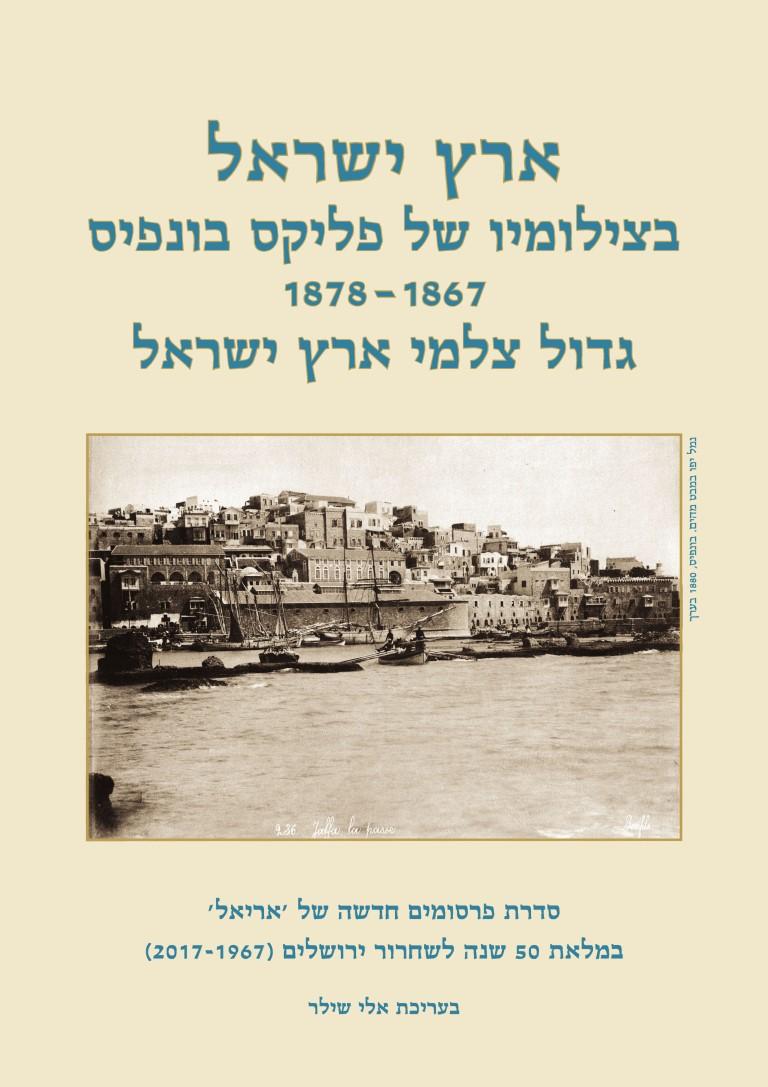 ארץ ישראל בצילומים עתיקים של משפחת בונפיס (1900-1875)