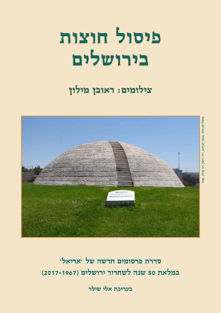 פיסול חוצות בירושלים