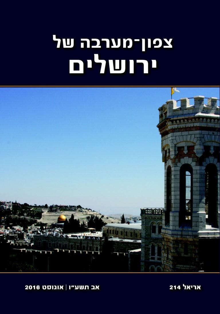 צפון מערבה של ירושלים / אריאל 214